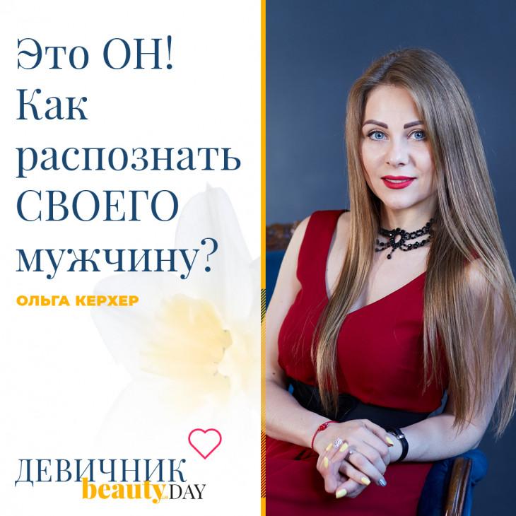 Ольга Керхер