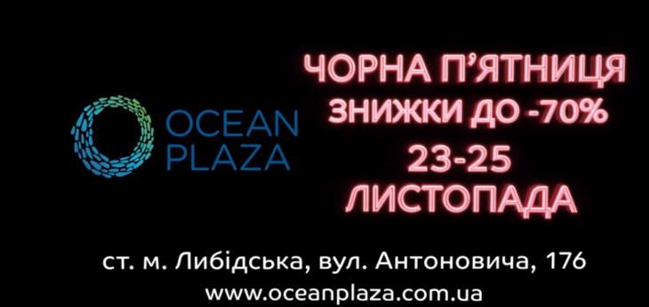 Ocean Plaza черная пятница