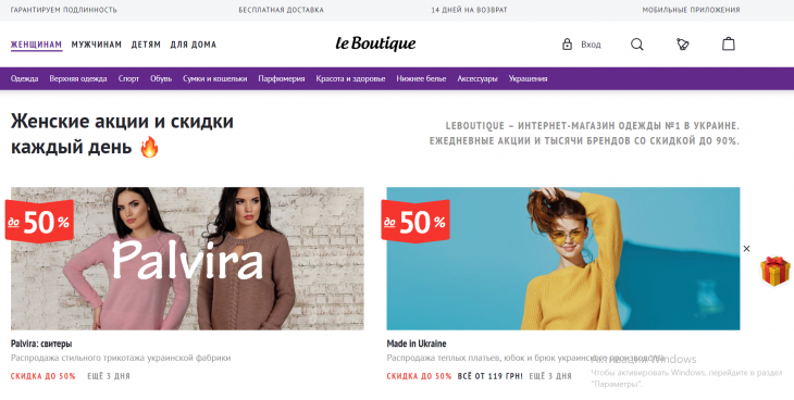 LeBoutique.com черная пятница 2018