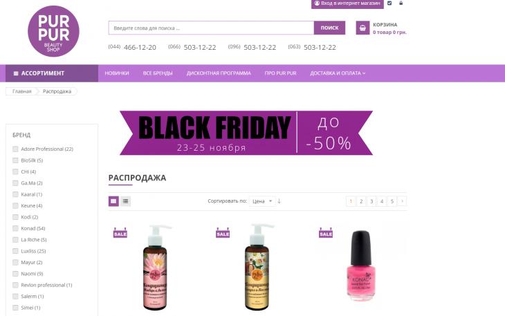 Pur Pur Shop черная пятница