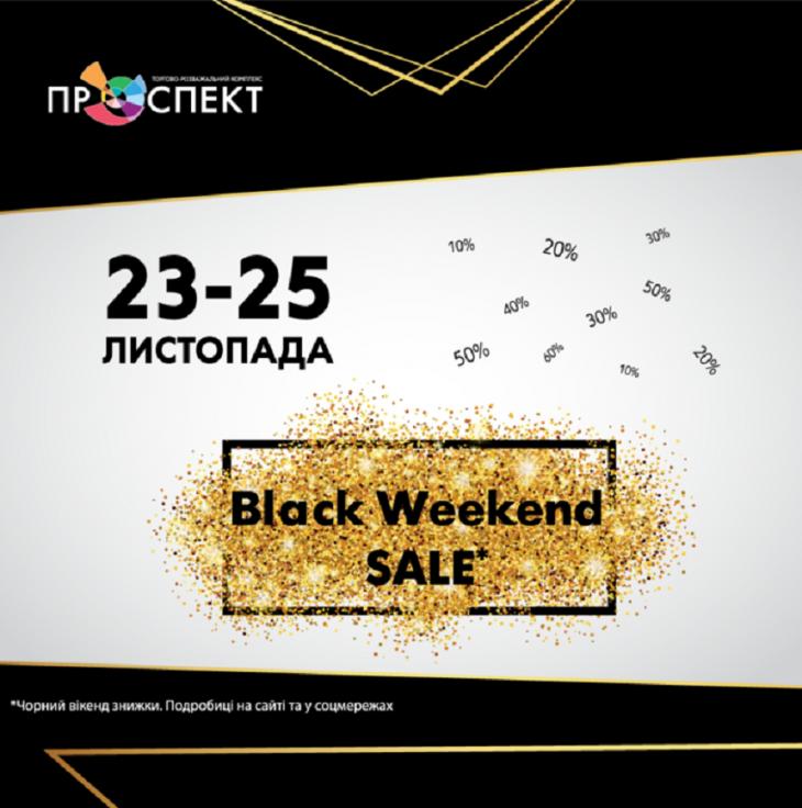 ТРЦ Проспект черная пятница 2018