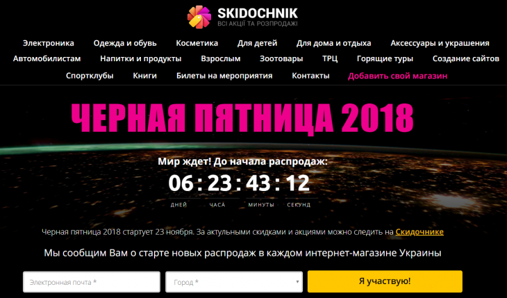 blackfriday.skidochnik.com.ua