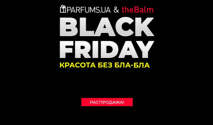Parfums.ua черная пятница
