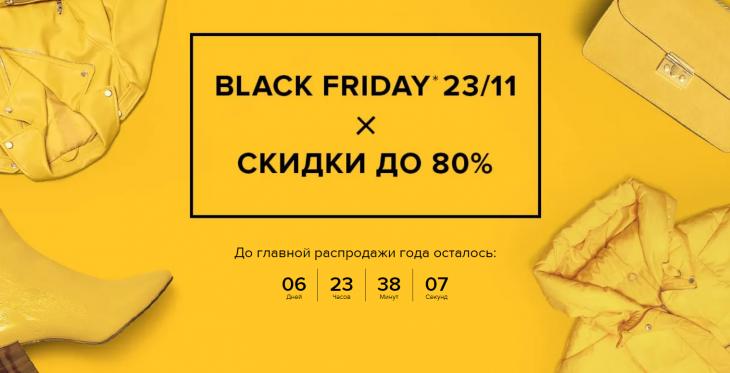Lamoda.ua черная пятница 2018