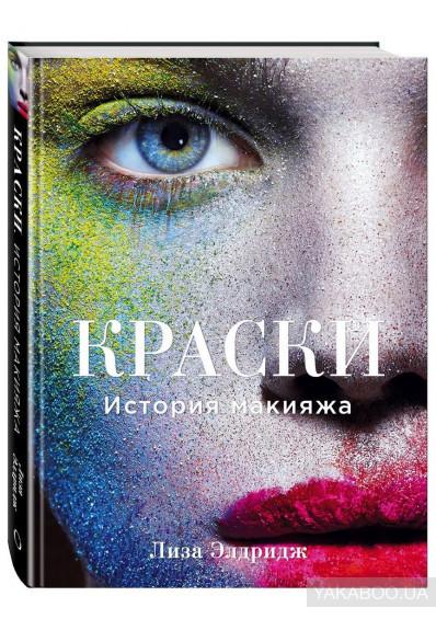 Книга «Краски. История макияжа» Лиза Элдридж