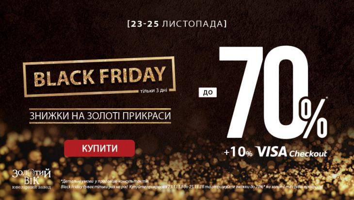 Золотой век черная пятница
