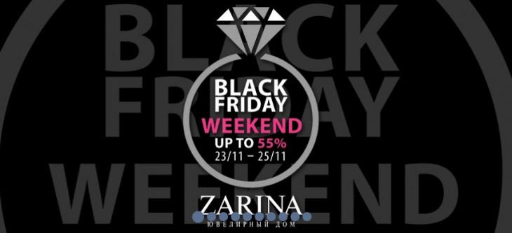 Zarina черная пятница