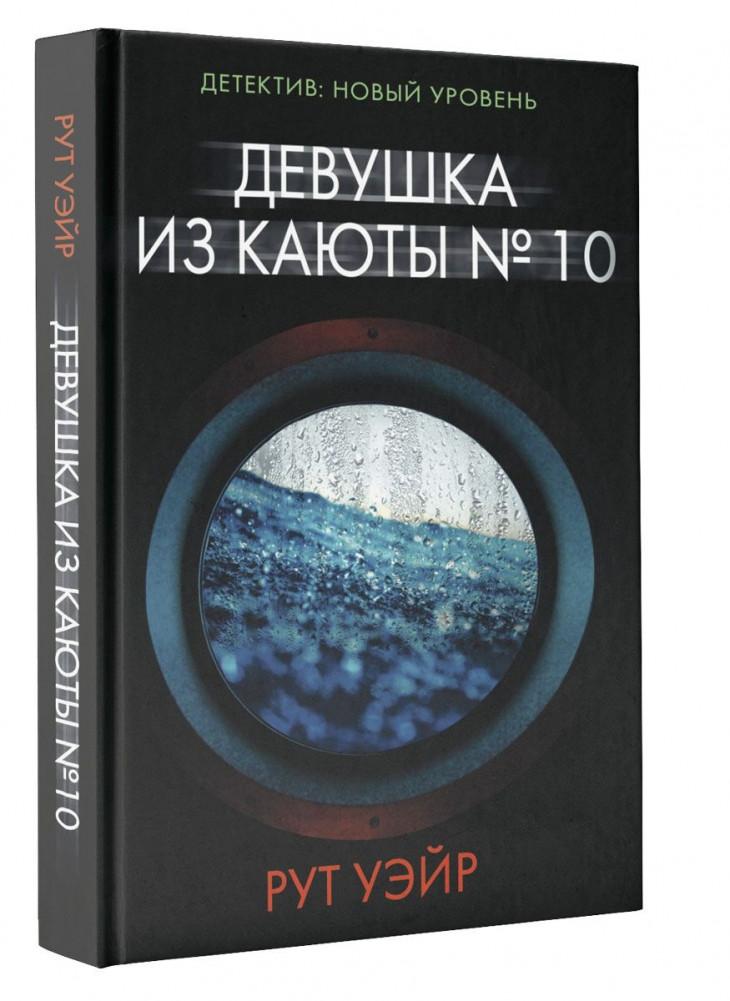 книги детективы
