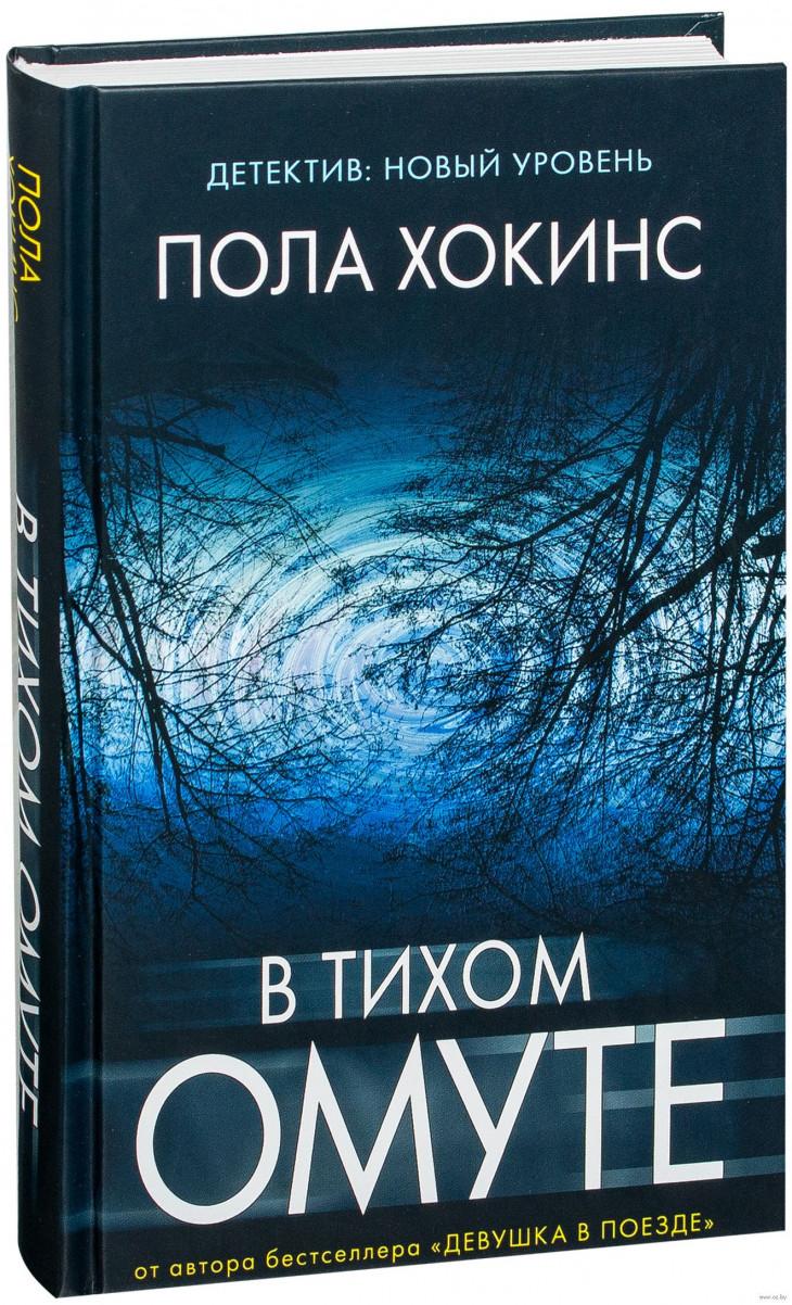 топ лучших книг детективов