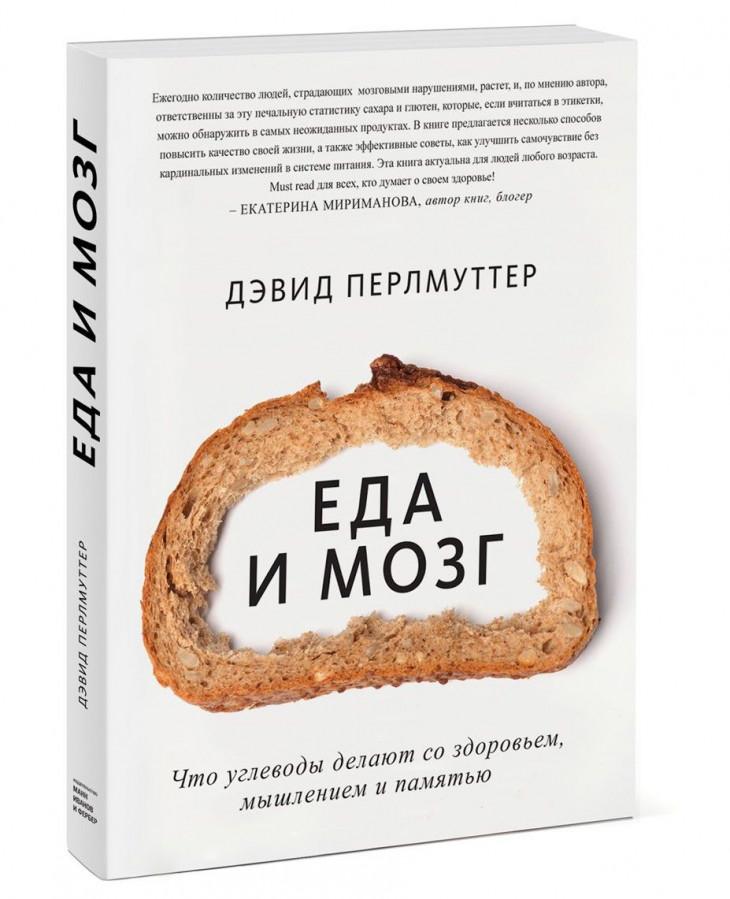 Книга о вреде глютена и углеводов