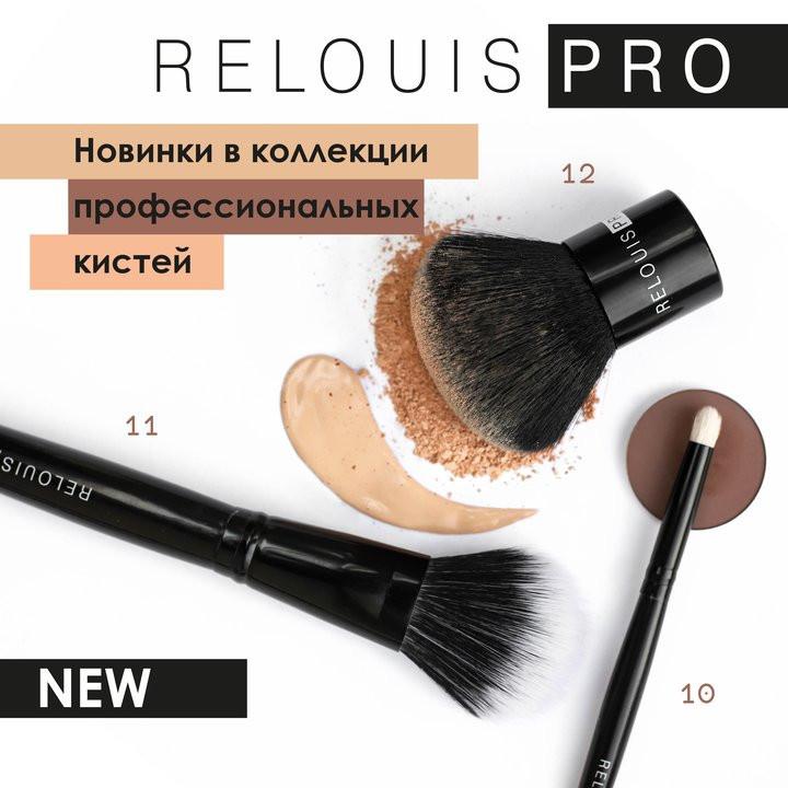 Кисти для макияжа Relouis PRO