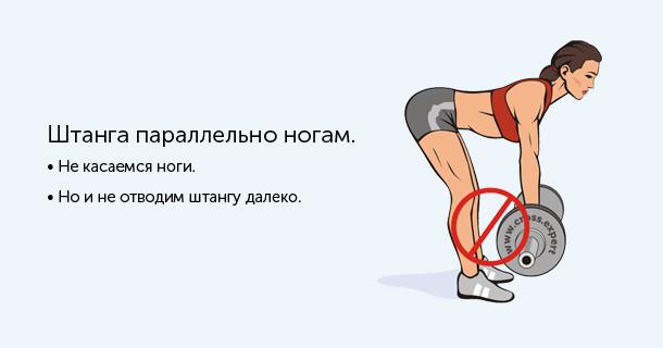 румынская становая тяга