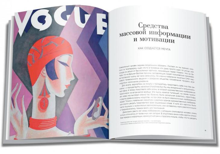 «Краски. История макияжа», Лиза Элдридж превью