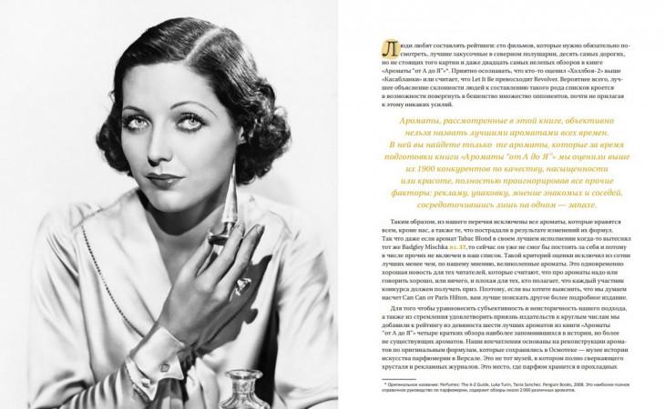 «100 лучших ароматов», Лука Турин и Таня Санчес читать