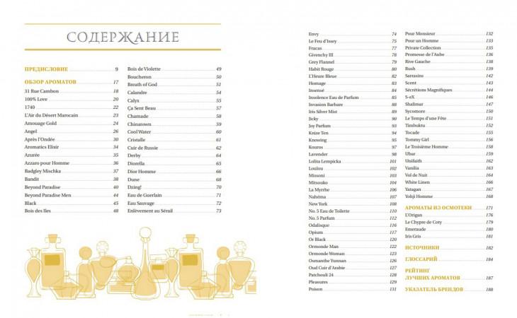 «100 лучших ароматов», Лука Турин и Таня Санчес книга
