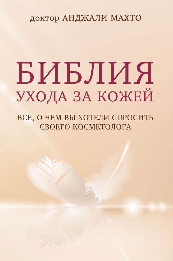 «Библия ухода за кожей», доктор Анджали Махто