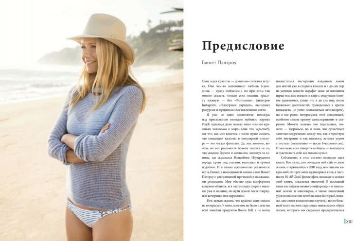 «Книга о естественной красоте», Гвинет Пэлтроу читать
