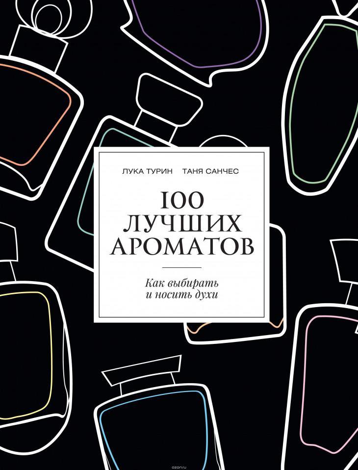 «100 лучших ароматов», Лука Турин и Таня Санчес