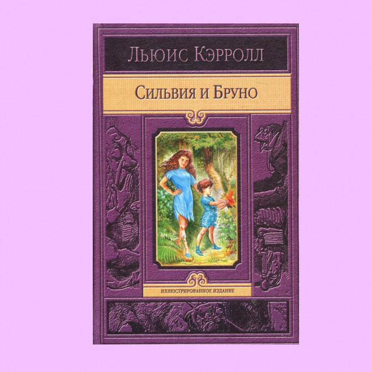 Сильвия и Бруно Льюис Кэрролл книги