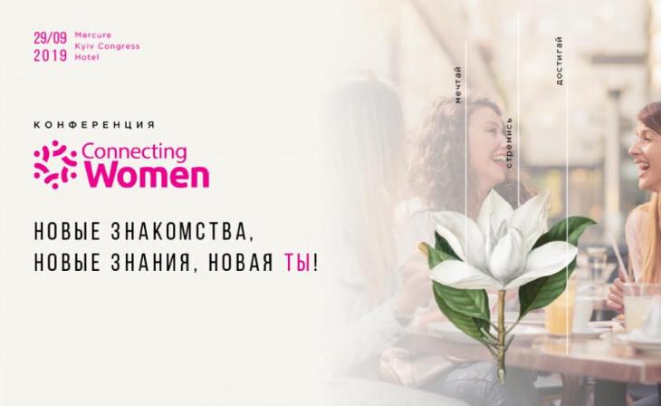 Connecting Women конференция 2019