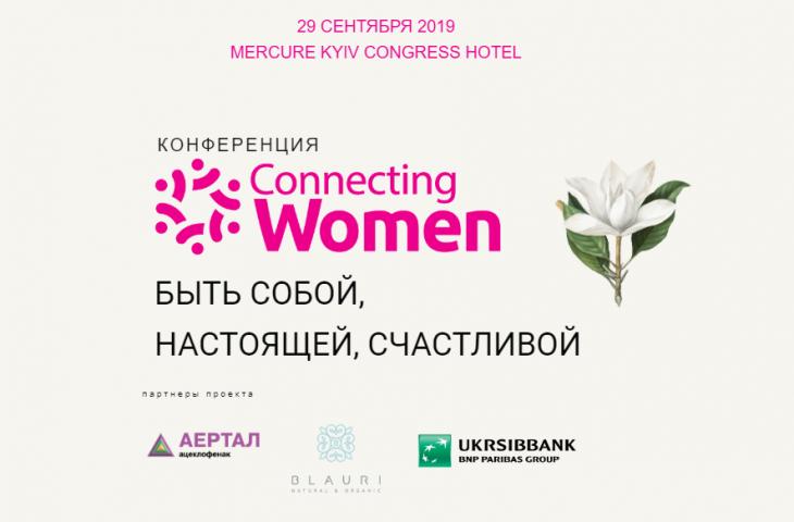 Женская конференция Connecting Womеn 2019