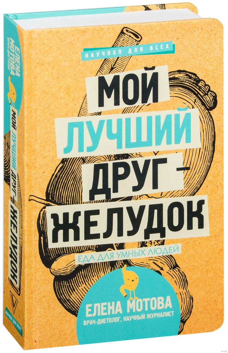 Елена Мотова – «Мой лучший друг — желудок. Еда для умных людей»