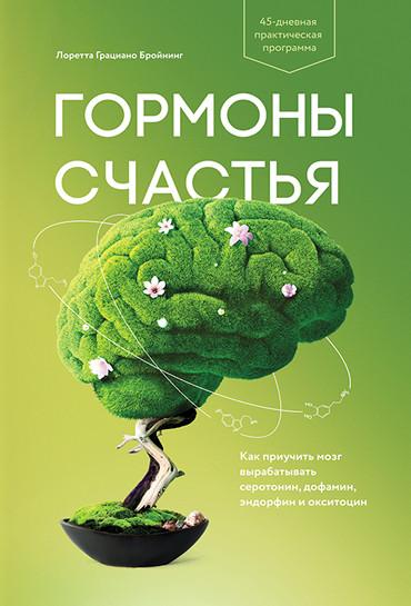 книги про счастье
